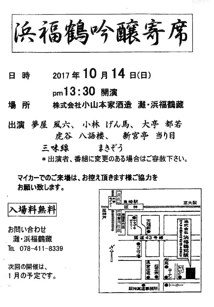株式会社 小山本家酒造 灘浜福鶴蔵 浜福鶴からのお知らせ